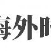 亨利赫尔茨钢琴17万音乐专业老师参加上海国际乐器展必打卡的品牌