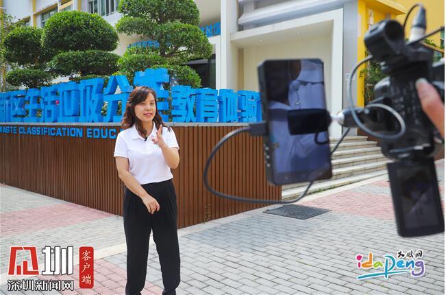 """大鹏:""""云体验""""线上直播引领垃圾分类新时尚"""